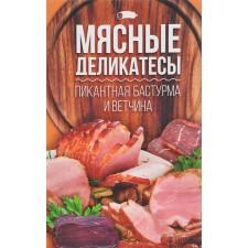 """Книга """"Мясные деликатесы. Пикантная бастурма и ветчина"""""""